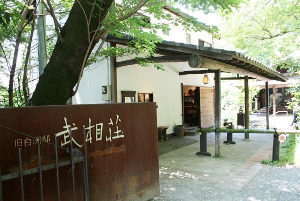 町田 武相荘
